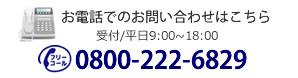 お電話でのお問い合わせはこちら:0800-222-6829