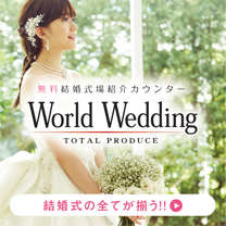 World Wedding(ワールドウェディング)