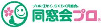 同窓会プロ