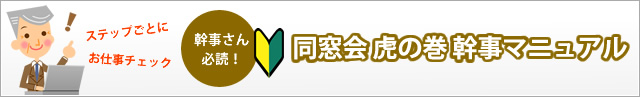 同窓会虎の巻 幹事マニュアル